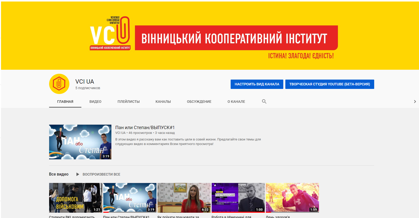 VKI YouTube Channel