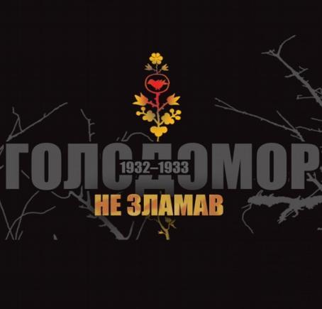 Holodomor 1