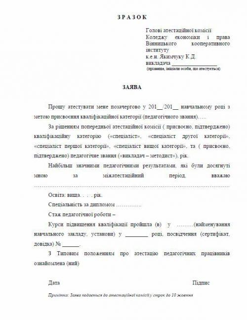 Zayava na pozacherhovu atestatsiyu VINNYTSKYY KOOPERATYVNYY INSTYTUT